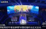 寻找2022个亚运梦想 圆梦大使郭晶晶:想带孩子来看杭州亚运会