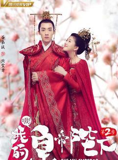 哦!我的皇帝陛下 第2季