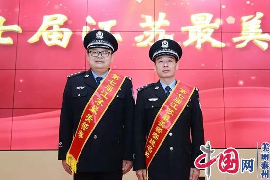 """第七届""""江苏最美警察""""评选揭晓,泰州2名民警上榜"""