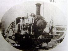 南京20世纪30年代的京市铁路壹号机车