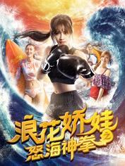 浪花娇娃:怒海神拳