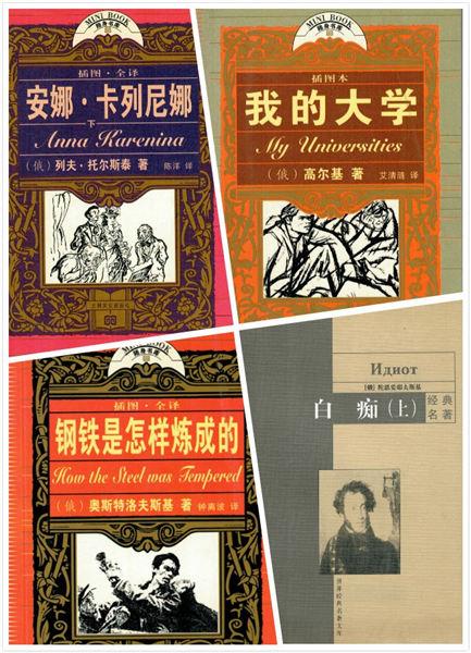 """周晓沛:论俄罗斯文化的""""诗与剑"""""""