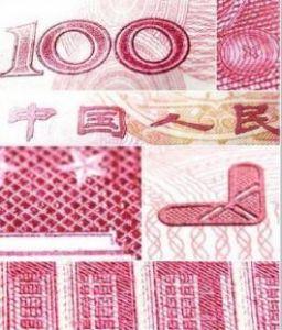 防伪标识七:雕刻凹印。