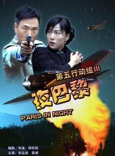 第五行动组3:夜巴黎