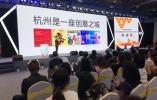 用创意对话创意 杭州台湾共同关注两岸青年创新创业