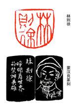 林则徐·篆刻图