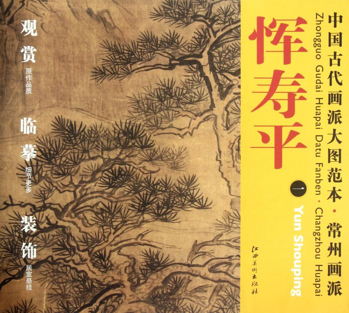 恽寿平作品集画册