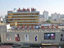 北京天和白马服装商城