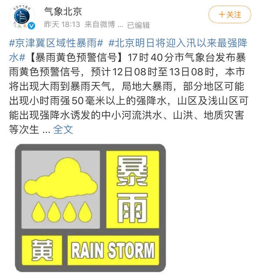 北京最强暴雨预警刷屏!到底有多大啊啊啊!!!