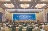 江苏省工商联首次发布异地苏商回乡投资报告