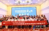 2020全国重点网络媒体记者重庆行今日启动