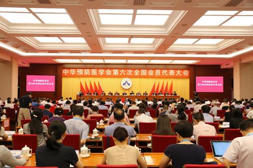 中华预防医学会第六次全国会员代表大会在京召开