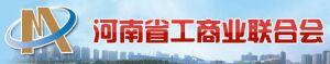河南省工商业联合会