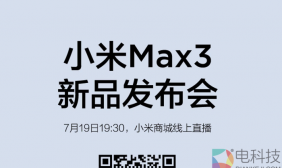 小米Max3真机曝光