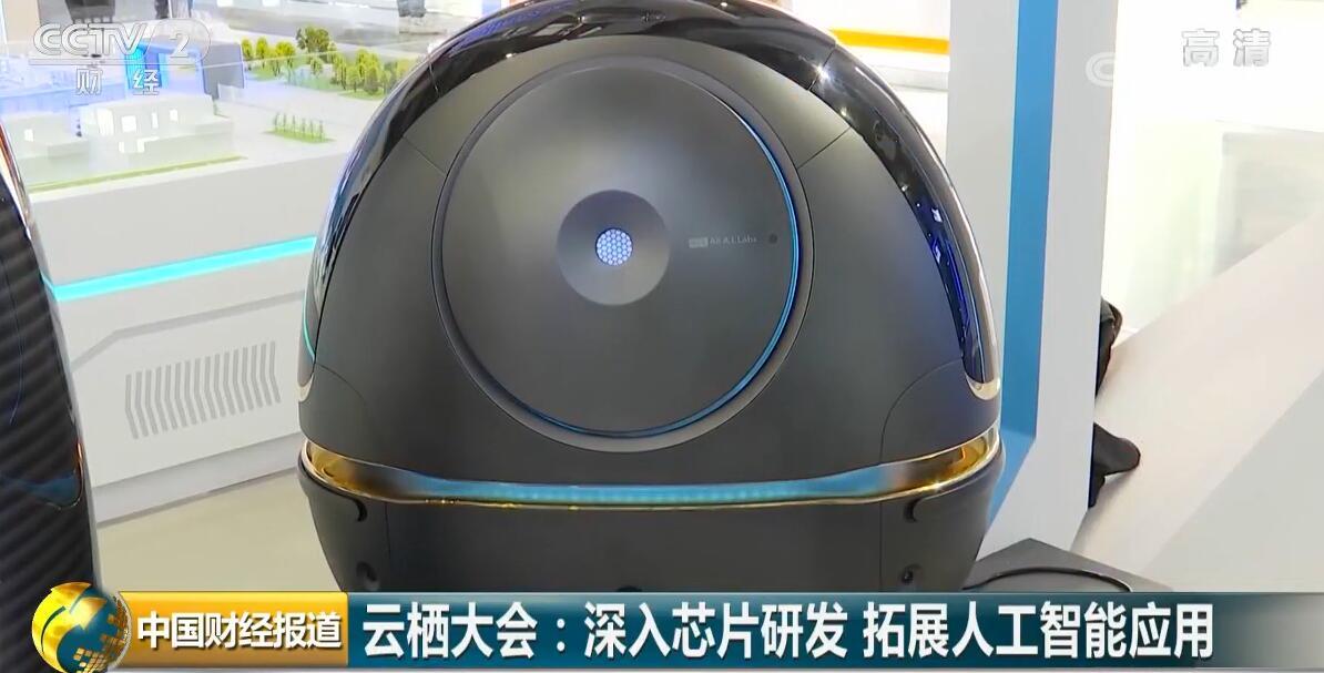 云栖大会:深入芯片研发 拓展人工智能应用