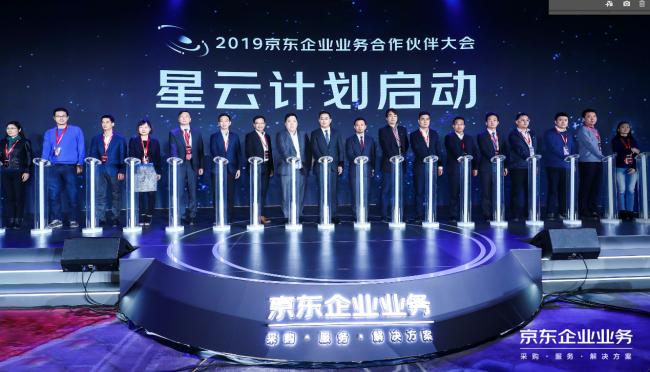 京东企业业务启动星云计划:一年帮助100个品牌销售额突破10亿