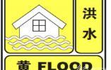 刚刚!江苏省水利厅连续发布2条洪水预警