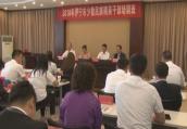 我市组织优秀少数民族干部赴南京培训学习