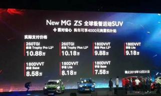 全新一代名爵ZS上市 售价7.58万元-10.88万元