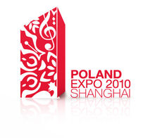 2010年上海世博会波兰馆章