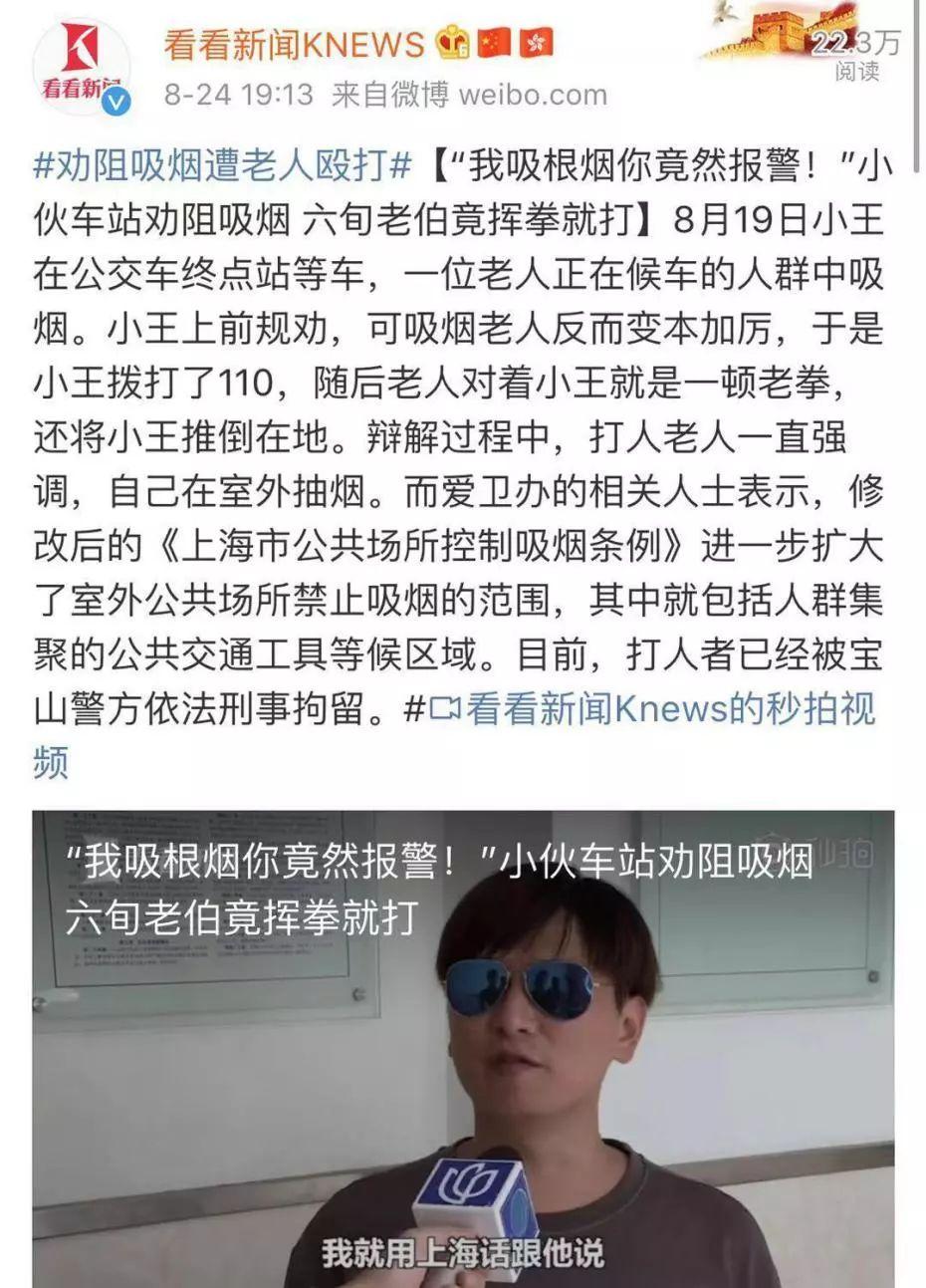 上海小伙劝阻老伯抽烟,反被一顿拳打险失明...结局引起舒适
