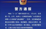 """响水爆炸事故""""18名消防员牺牲""""系谣言 造谣者已被抓"""