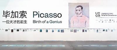 最大规模毕加索原作来京展出