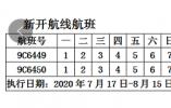 7月17日起宁波新增长白山航线 初期票价只要159元