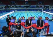 杭州世游赛(25米)比赛场馆游泳池剪彩仪式圆满举行