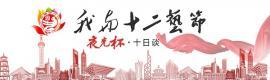 十日谈 | 上海舞台精品,汇入艺术盛宴