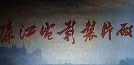 珠江电影制片厂