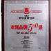 亞洲品牌500強