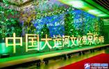 """大运河文化带""""双城记"""":京杭对话于杭州启幕"""