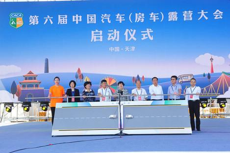 第六届中国汽车(房车)露营大会幕启天津