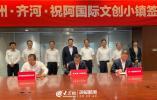 对接名企强企,德州市领导率队赴上海开展对接洽谈活动