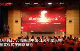 """温暖的力量!""""2018感动中国?江苏年度人物""""名单公布"""