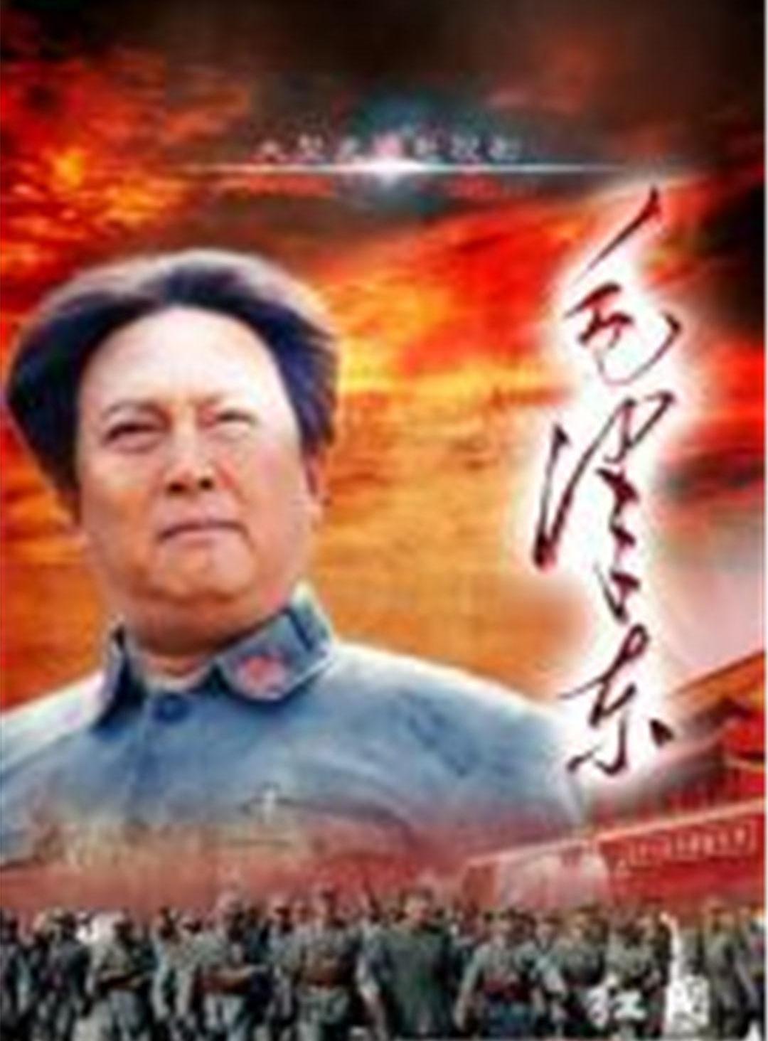 毛泽东 DVD版