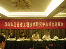 江苏省工程技术研究中心