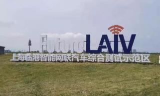 又一个智能网联汽车示范区在上海启用
