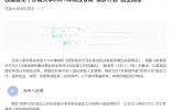 """东南大学2021年高校专项""""筑梦计划""""招生简章发布"""