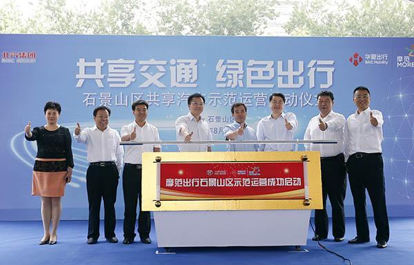 北京首个共享汽车示范区启动