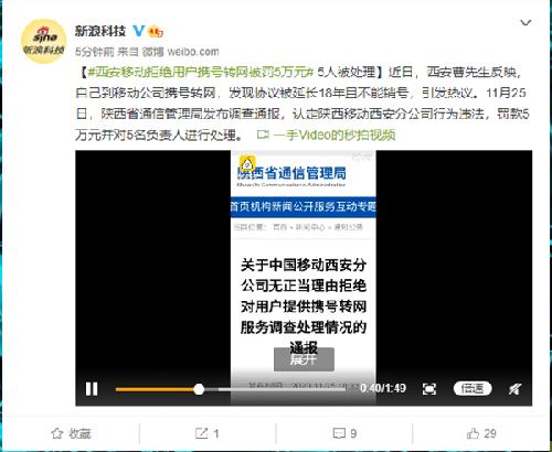 西安移动拒绝用户携号转网被通报