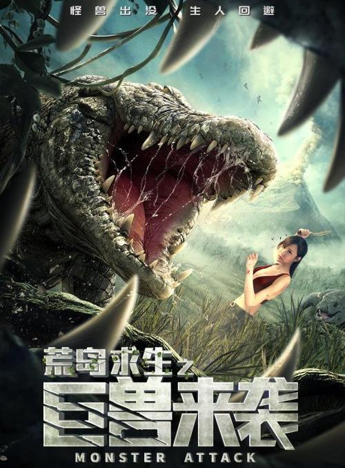 荒岛求生:巨兽来袭