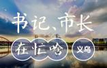 义乌市政府召开第四十三次常务会议