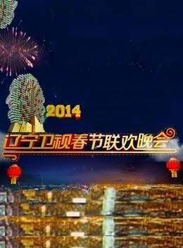 辽宁卫视2014春晚