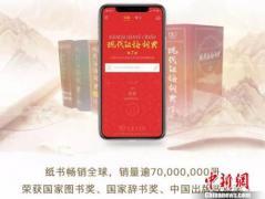 《现代汉语词典》出APP了 你会买单吗?
