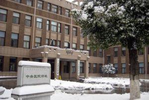 中央医院旧址
