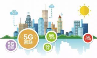 """江苏5G产业链呈""""U""""形 中游相对薄弱"""