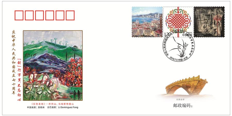 庆祝新中国成立70周年——中国-乌拉圭、中国-古巴纪念封揭幕