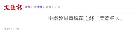 黄之锋,中华传统美德名人?!